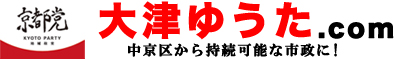 【京都党中京区】大津ゆうた-オフィシャルサイト